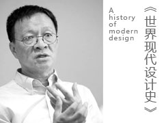 a-history-of-modern-design