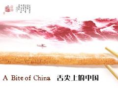 《舌尖上的中国》第一集:自然的馈赠