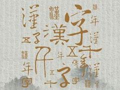 人文纪录片《汉字五千年》下
